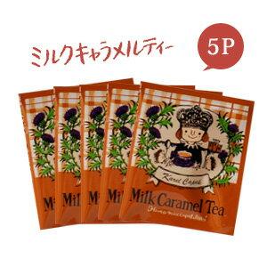 焦糖奶茶茶包5入-【卡雷爾恰佩克Karel Capek 】山田詩子/紅茶/季節紅茶