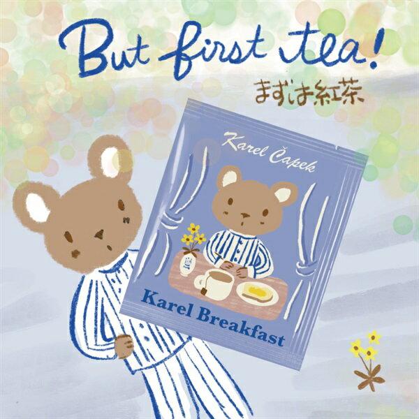 卡雷爾早餐茶 茶包組5入-【卡雷爾恰佩克Karel Capek 】山田詩子/紅茶/茶包