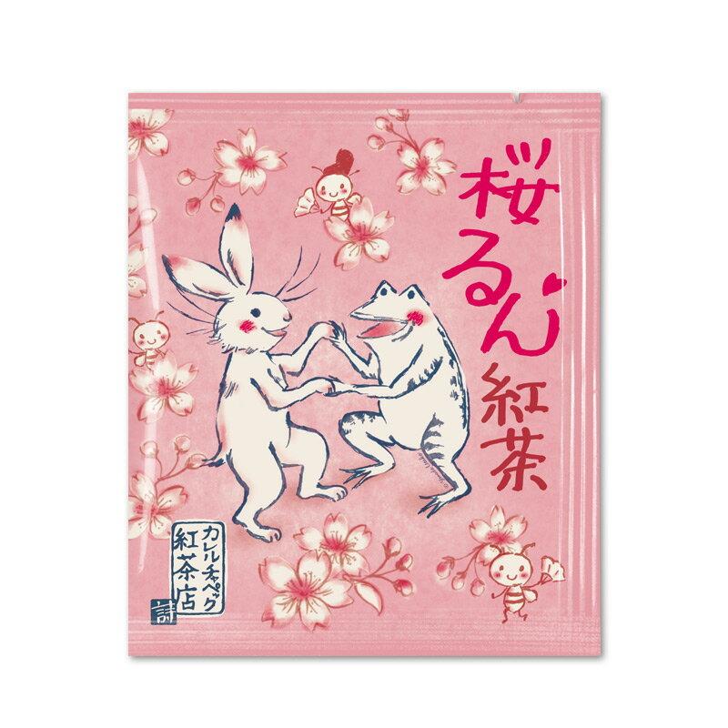 櫻紅茶茶包組1.5g*5入-【卡雷爾恰佩克Karel Capek 】山田詩子 / 紅茶 / 季節紅茶 5