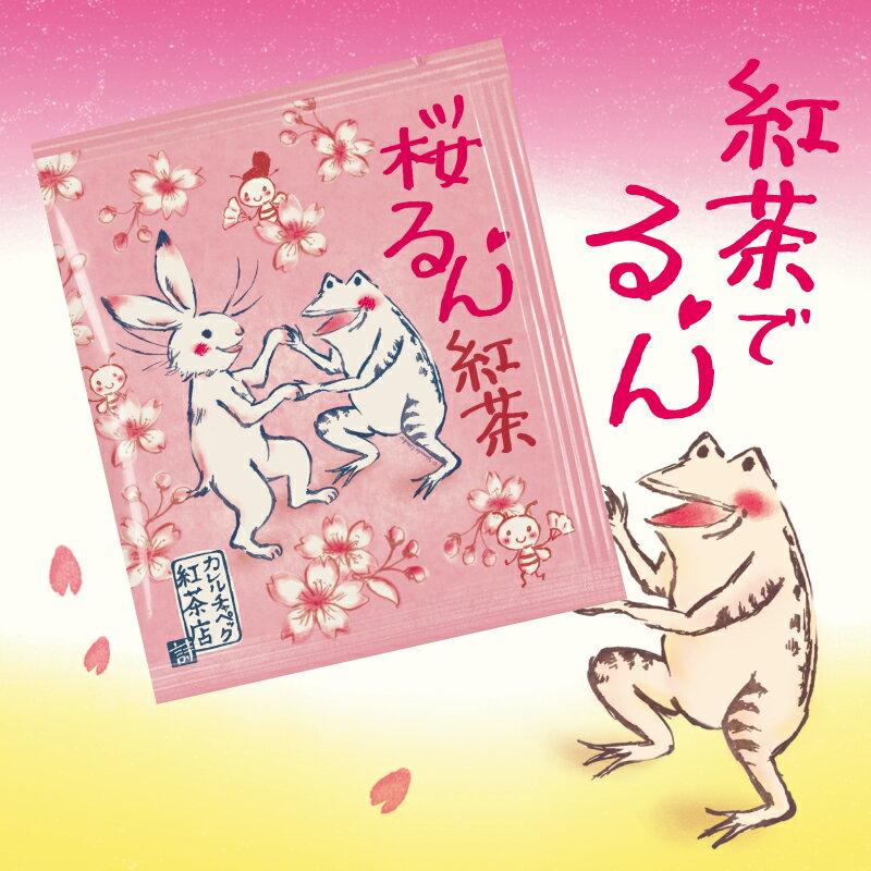 櫻紅茶茶包組1.5g*5入-【卡雷爾恰佩克Karel Capek 】山田詩子 / 紅茶 / 季節紅茶 0