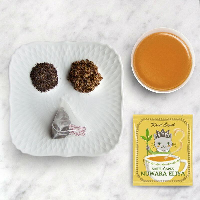 努瓦拉埃利亞 茶包組5入Nuwara Eliya-【卡雷爾恰佩克Karel Capek 】山田詩子 / 紅茶 / 茶包 1
