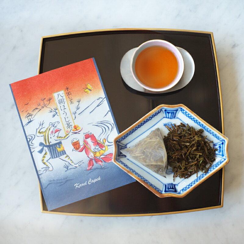 冷泡用茶包組4g*8入-八朔焙茶【卡雷爾恰佩克Karel Capek 】山田詩子 / 紅茶 / 茶包 2