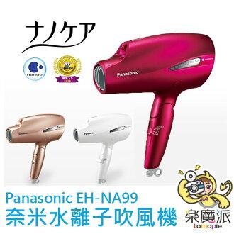 PG會員可再折850元 LOMOPIE 日本公司貨 代購『 EH-NA99 Panasonic 國際牌 負離子吹風機 』金/白/紅 保濕奈米水離子 速乾 大風量 輕量 美髮 最新款
