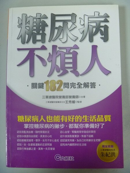 【書寶二手書T2/醫療_IAO】糖尿病不煩人_關鍵182問完全解答_三軍總醫院
