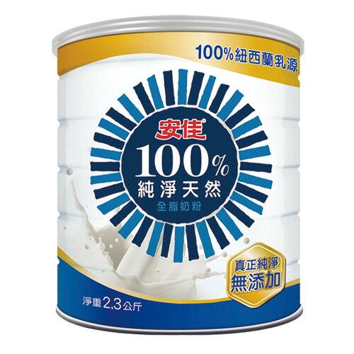 安佳100%純淨天然全脂奶粉2.3kg【愛買】