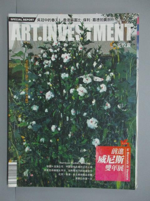 【書寶二手書T1/雜誌期刊_ZDW】典藏投資_2015/5_第91期_前進威尼斯雙年展
