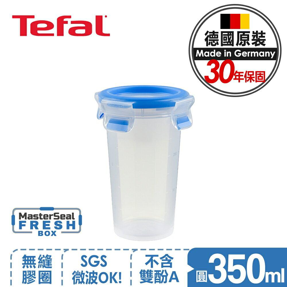 【Tefal法國特福】MasterSeal PP保鮮盒 圓型350ML|德國EMSA原裝|30年保固