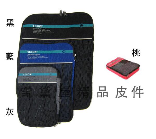 ~雪黛屋~YESON收納包分類袋行李箱旅行袋內用旅行物品防悶臭透氣網高單數防水雲彩尼龍布台灣製造品質保證Y287(中)
