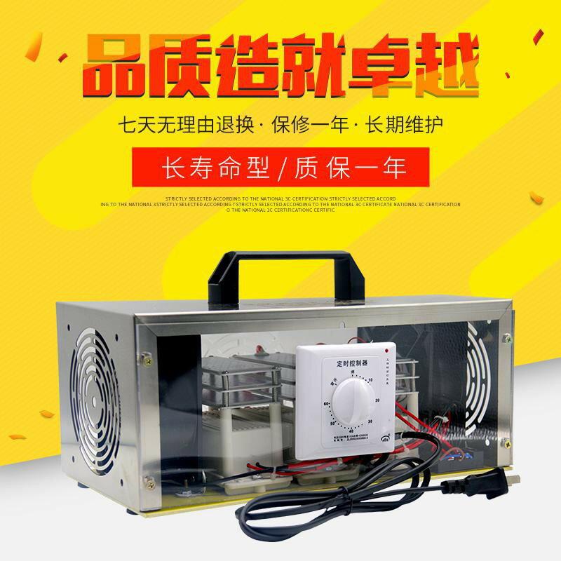 110V50g一體式長壽命型消毒機工業養殖場臭氧發生器雙面鈦金片