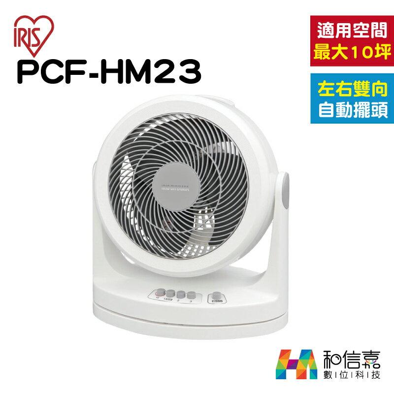 10坪空間適用【和信嘉】IRIS OHYAMA PCF-HM23 循環扇 (白) 台灣群光公司貨 原廠保固一年