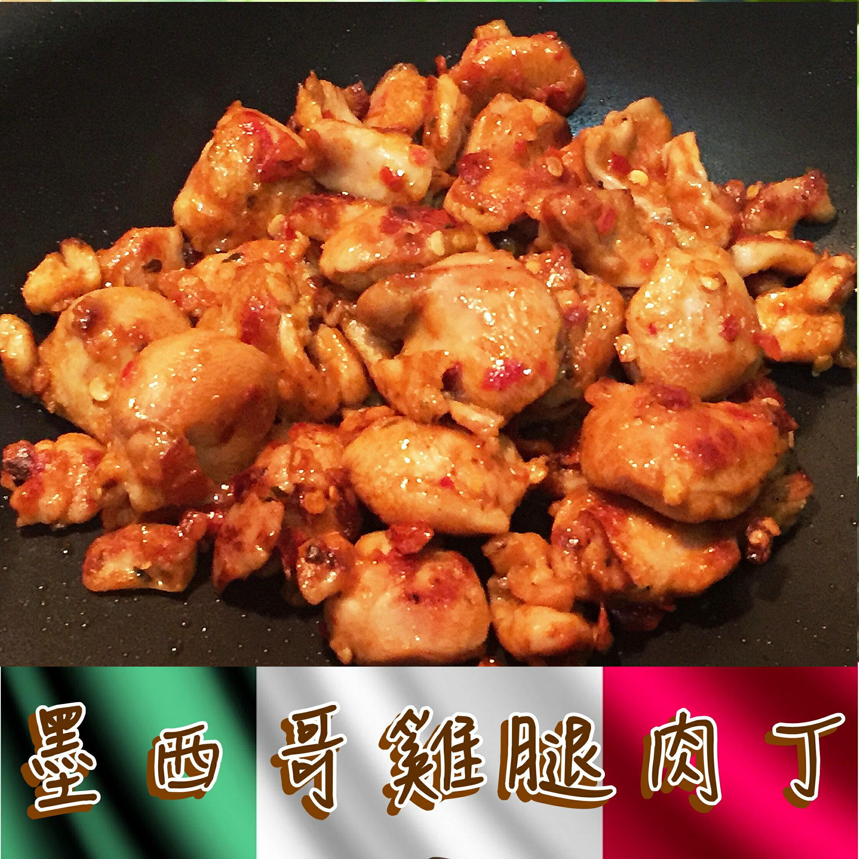 雞王 Chicken king { 墨西哥雞腿肉丁} 雞米花 炒菜好幫手 大份量 600g/包