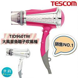 TESCOM TID960 TID960TW 負離子吹風機 雙氣流風罩 -桃紅,白