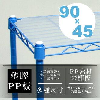 【dayneeds】【配件類】超實用 90X45公分 層網專用PP塑膠墊板/墊板/PP板/層架配件/四層架/置物架/鍍鉻層架/波浪架