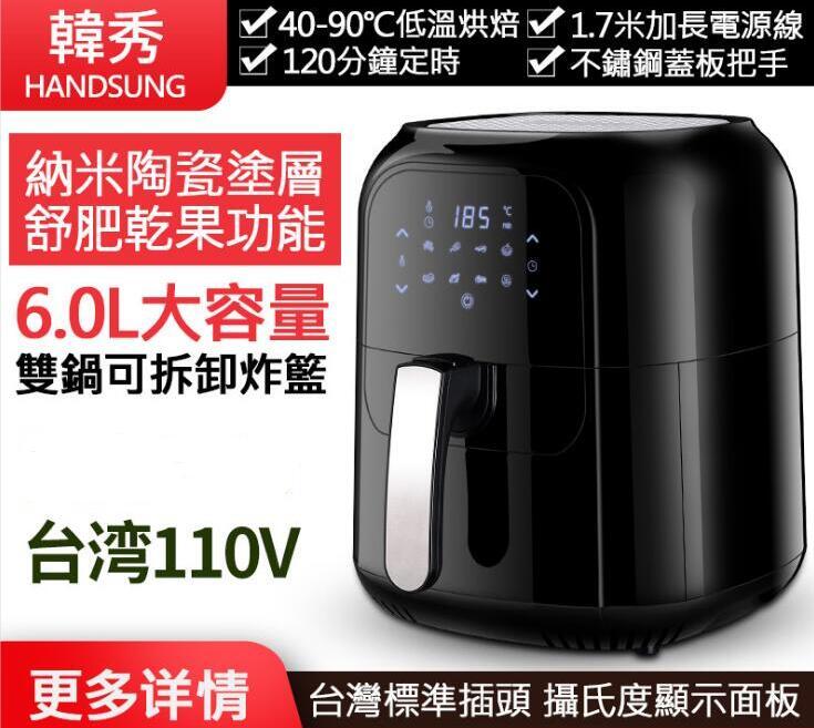 現貨免運 韓秀空氣炸鍋家用多功能智能6.0L大容量台灣110V納米陶瓷鍋 0