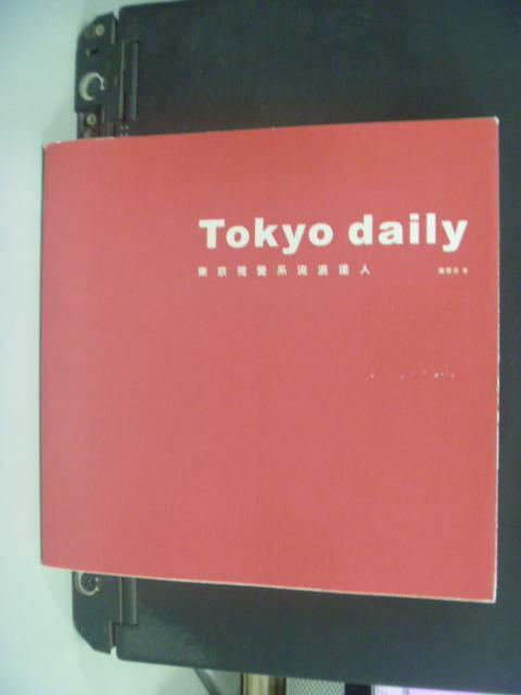 【書寶二手書T3/旅遊_LPS】東京視覺系流浪達人:Tokyo daily_康碧芬