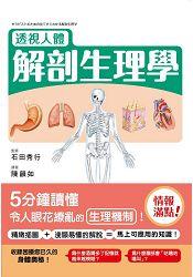 透視人體 解剖生理學