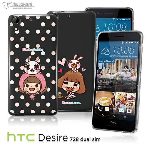 【UNIPRO】HTC Desire 728 LINE貼圖 La Chi 香菇妹&拉比豆 透明TPU 手機殼