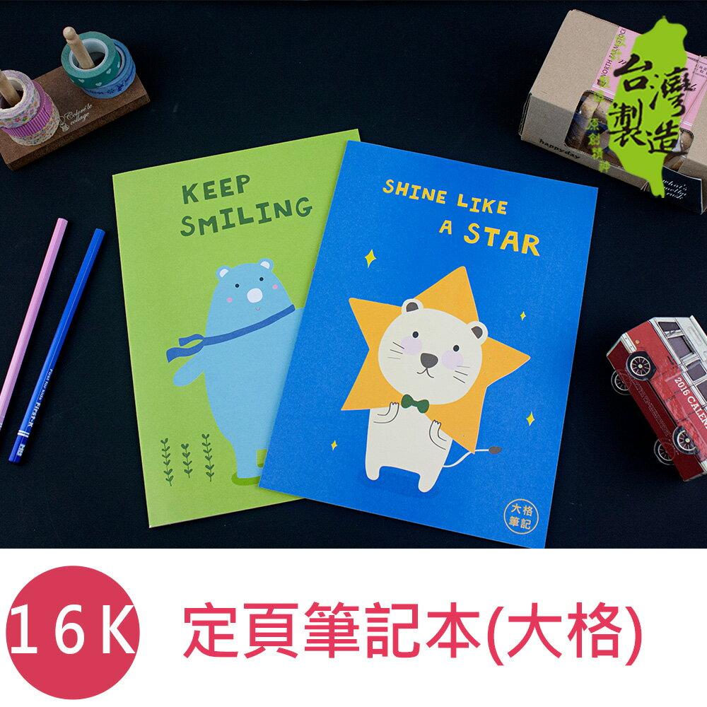 珠友 SS-10025 16K(大格)定頁筆記本/記事本/手記/24張