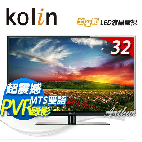 KOLIN歌林 32吋 LED液晶電視 KLT-32ED02 原廠公司貨 台灣製