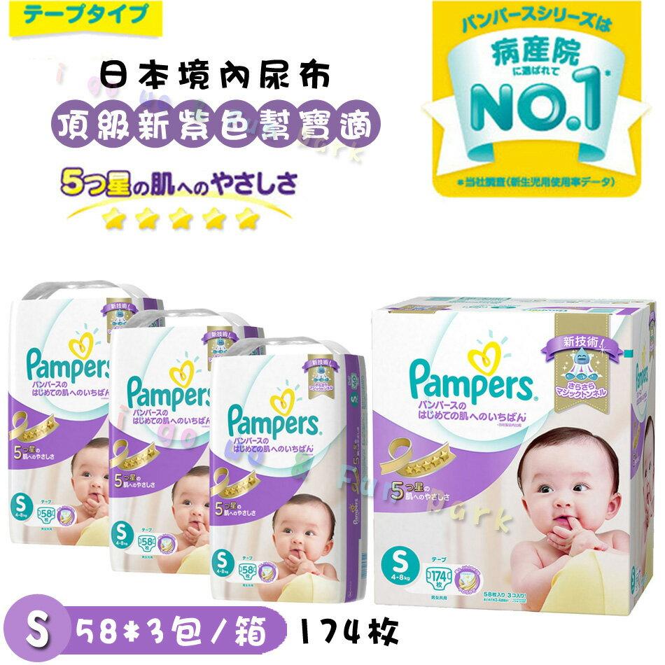 日本 S號 境內 頂級 新紫色 幫寶適 紙尿布 黏貼型  ♥ 日本製 原裝彩盒版 ♥  現貨