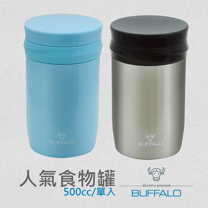 【BUFFALO牛頭牌】FREE保溫食物罐 500cc (附折疊式湯匙)