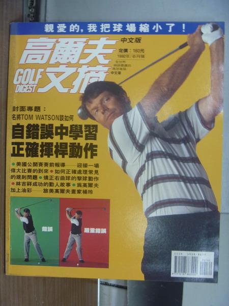 【書寶二手書T1/雜誌期刊_PMX】高爾夫文摘_1992/6_自錯誤中學習正確揮桿動作