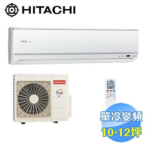 日立HITACHI旗艦型單冷變頻一對一分離式冷氣RAS-63QK1RAC-63QK1