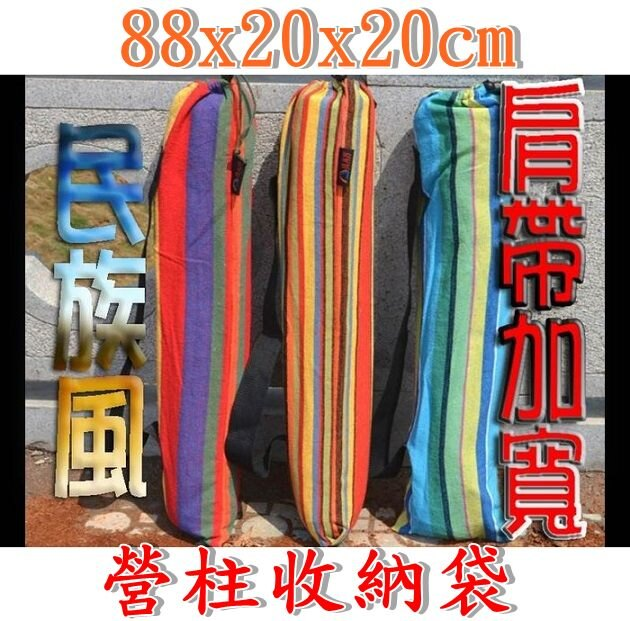 營柱收納袋  民族風格  露營裝備袋  A021