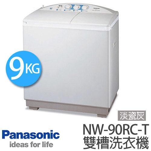 奇博網:PanasonicNW-90RC-T國際牌9kg雙槽大海龍洗衣機【台灣製】