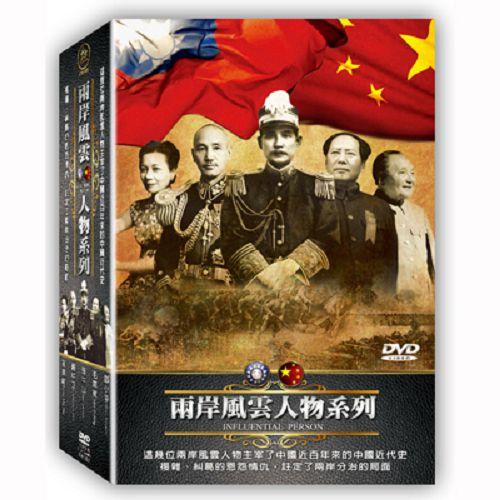 兩岸風雲人物系列:五大人物DVD (孫中山/蔣介石/宋美齡/毛澤東/鄧小平)