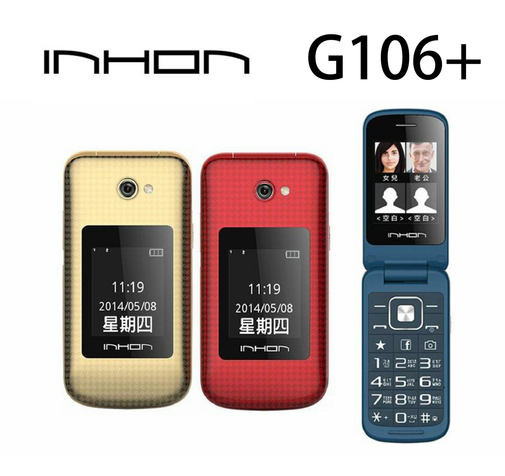 INHON G106+ 摺疊式雙卡雙待手機/老人機《加贈配件包/神腦保固一年》