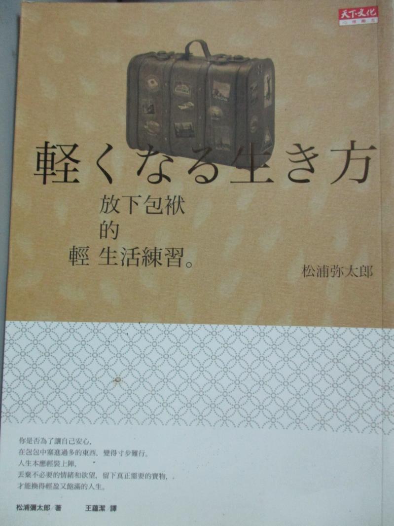 【書寶 書T3/勵志_KPA】放下包袱的輕 練習_松浦彌太郎