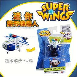 ✿蟲寶寶✿【Super Wings】超級飛俠 帶你環遊世界 可愛迷你款 可變形 PAUL保羅