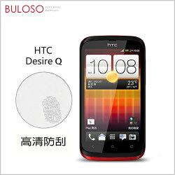《不囉唆》【A275781】HTC Desire Q高清防刮保護貼(前) 手機螢幕保護膜 貼膜