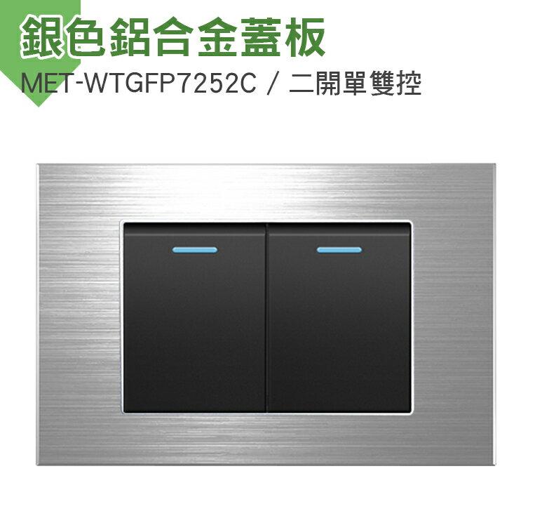 網路訊號+插座2用金色邊框附銀色鋁合金蓋板 設計師 裝潢 插座面板 MET-WTGF3160PG