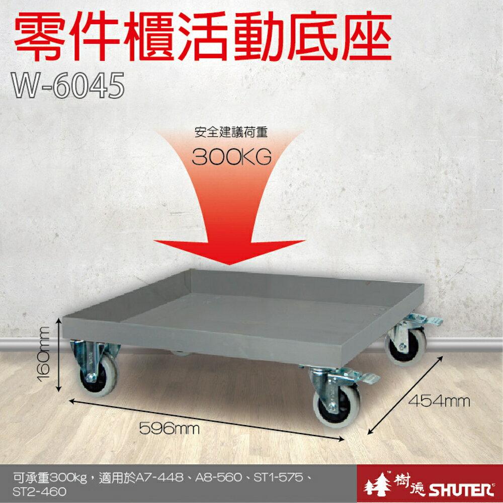 【零件櫃活動底座】樹德 W-6045 可承重300kg 適用於A7-448、A8-560、ST1-575、ST2-460