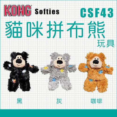 +貓狗樂園+ KONG【Softies。貓咪拼布熊玩具。CSF43】230元 - 限時優惠好康折扣