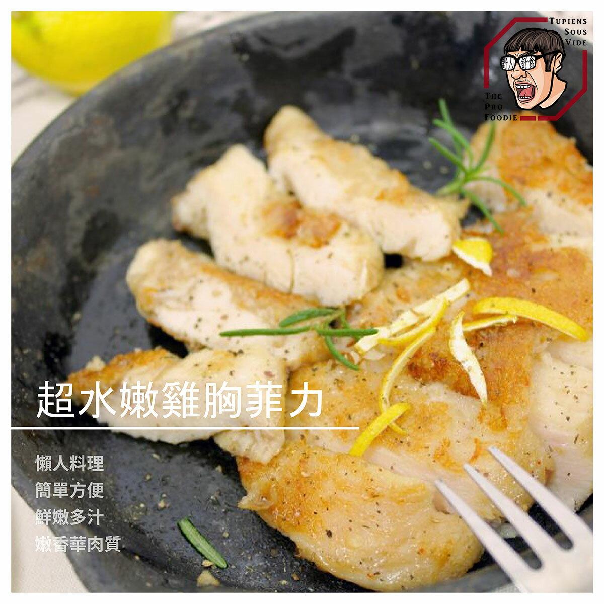 【野人舒食】超水嫩雞胸菲力 (生) (優惠組合包)