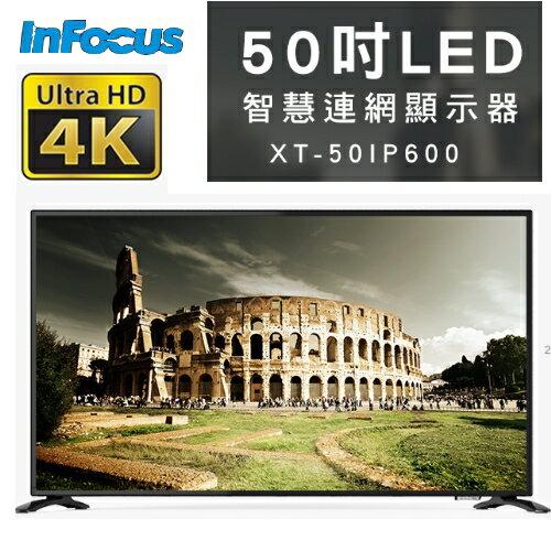 *免費到府安裝*【InFocus】4K LED智慧聯網顯示器 50吋 《XT-50IP600》全新原廠保固