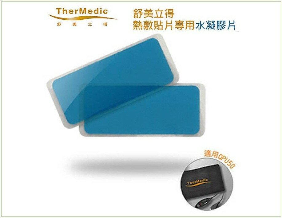 TherMedic舒美立得 QPU50 熱敷貼片 Qi-Point系列-水凝膠片補充包-6片裝-日本進口水凝膠材質 可重複黏貼