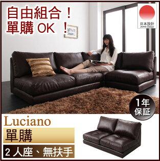 林製作所 株式會社:【日本林製作所】Luciano模組式皮沙發-2P無扶手雙人座