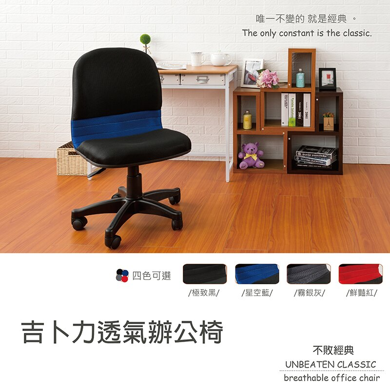 【 dayneeds 】【 免運費 】吉卜力透氣辦公椅 天空藍/工作椅/辦公椅/電腦椅/氣壓椅/升降椅/旋轉椅