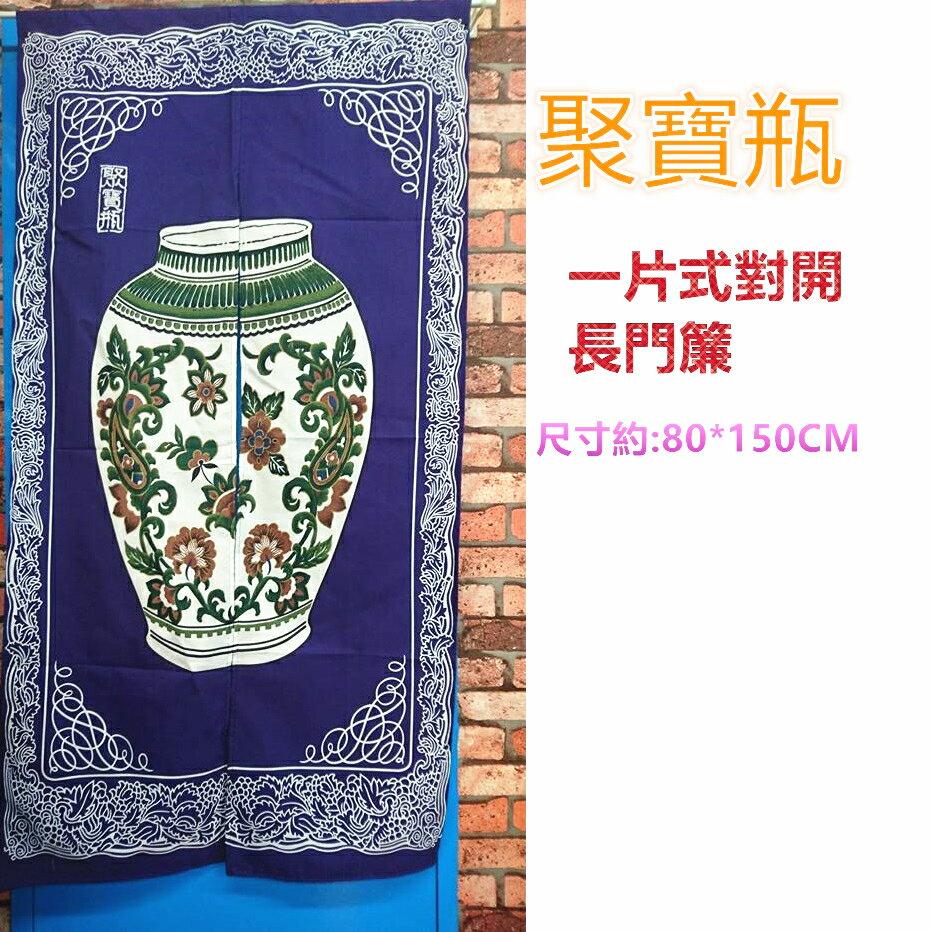 藍色日式聚寶瓶布長門簾,尺寸約80*150公分,一片式對開門簾壁簾掛簾裝飾簾,不附桿需另購。