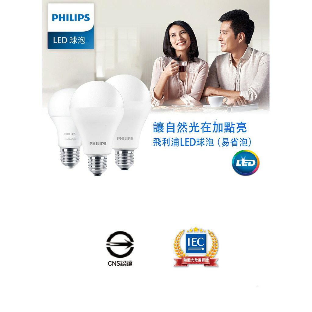 飛利浦 LED 燈泡 易省型 9W/11W/12W 黃光/ˋ自然光/白光 LED E27 燈泡 球泡