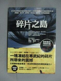 【書寶二手書T1/翻譯小說_NCR】碎片之島_王聰霖,華倫,費伊