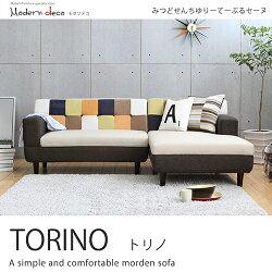 圖雷諾典藏配色拉釦L型布沙發-拼布款-日本MODERN DECO / H&D