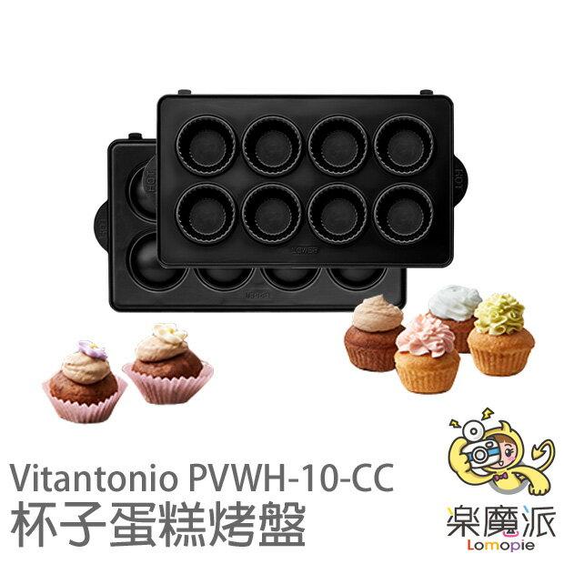 現貨專區 Vitantonio 鬆餅機烤盤  杯子蛋糕 烤盤 適用 VWH-110W 200W 200K 情人節 禮物