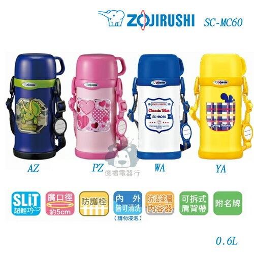【億禮3C家電館】象印兒童保溫瓶SC-MC60.0.6L不銹鋼材質