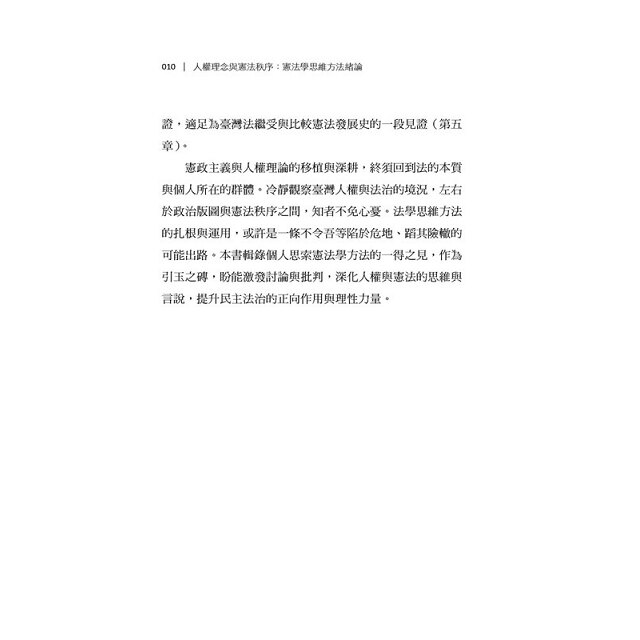 人權理念與憲法秩序:憲法學思維方法緒論? 8