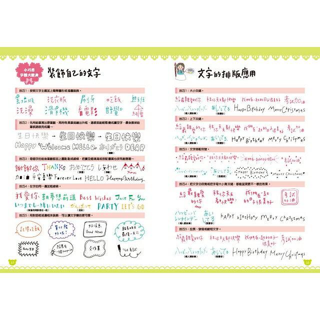 立即動手!莎莎的魔法機關×字體卡片(11款全彩基底紙型+可愛字體與萬用插圖+製作教學本+11款QRCODE影片) 5